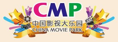中国影视大乐园 请带走你的电影