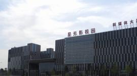 中国电视节目制作基地-星光影视园