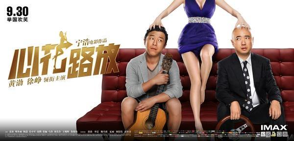 国庆新片前瞻都下:《心花》独大 《痞子2》黑马
