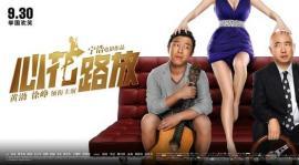 国庆新片前瞻:《心花》独大 《痞子2》黑马
