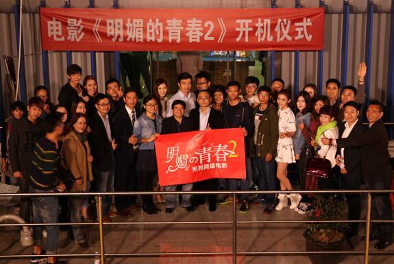 《明媚的青春2》上海开机 青春风暴再度来袭